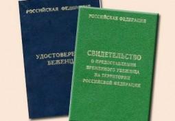 Для украинцев упростили программу переселения