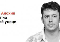 Андрей Анохин: Украина на соседней улице