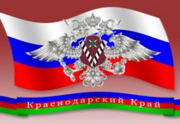 В Краснодаре заработала комиссия по определению носителей русского языка