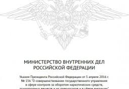 Новый сайт ФМС России